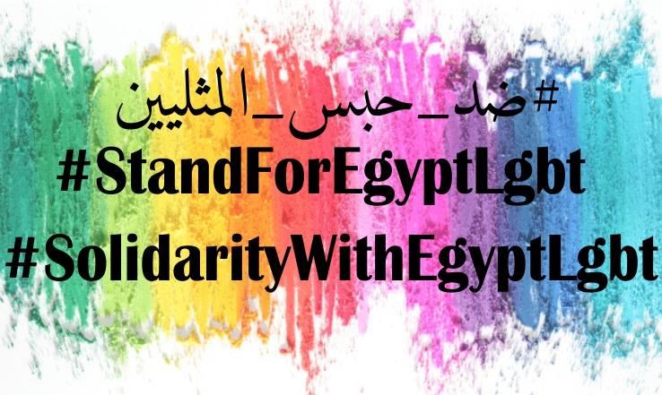 Halte à la répression contre les mouvements LGBT en Égypte : l'Union européenne doit agir !